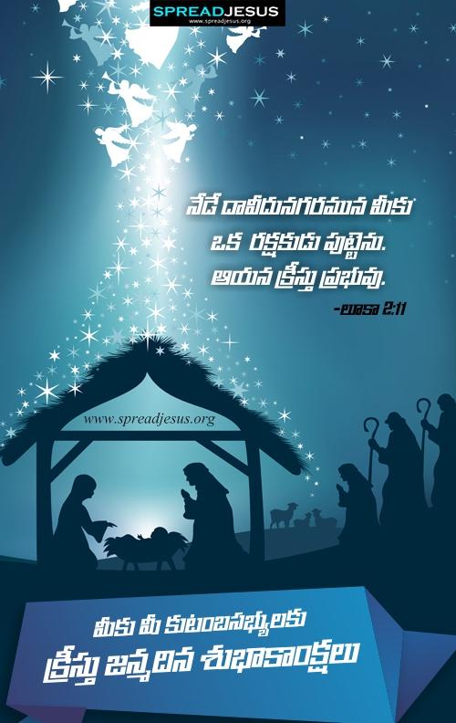 Telugu Christmas Greetings-10 Telugu Christmas Greetings wishes » Give thanks to the LORD Happy ...