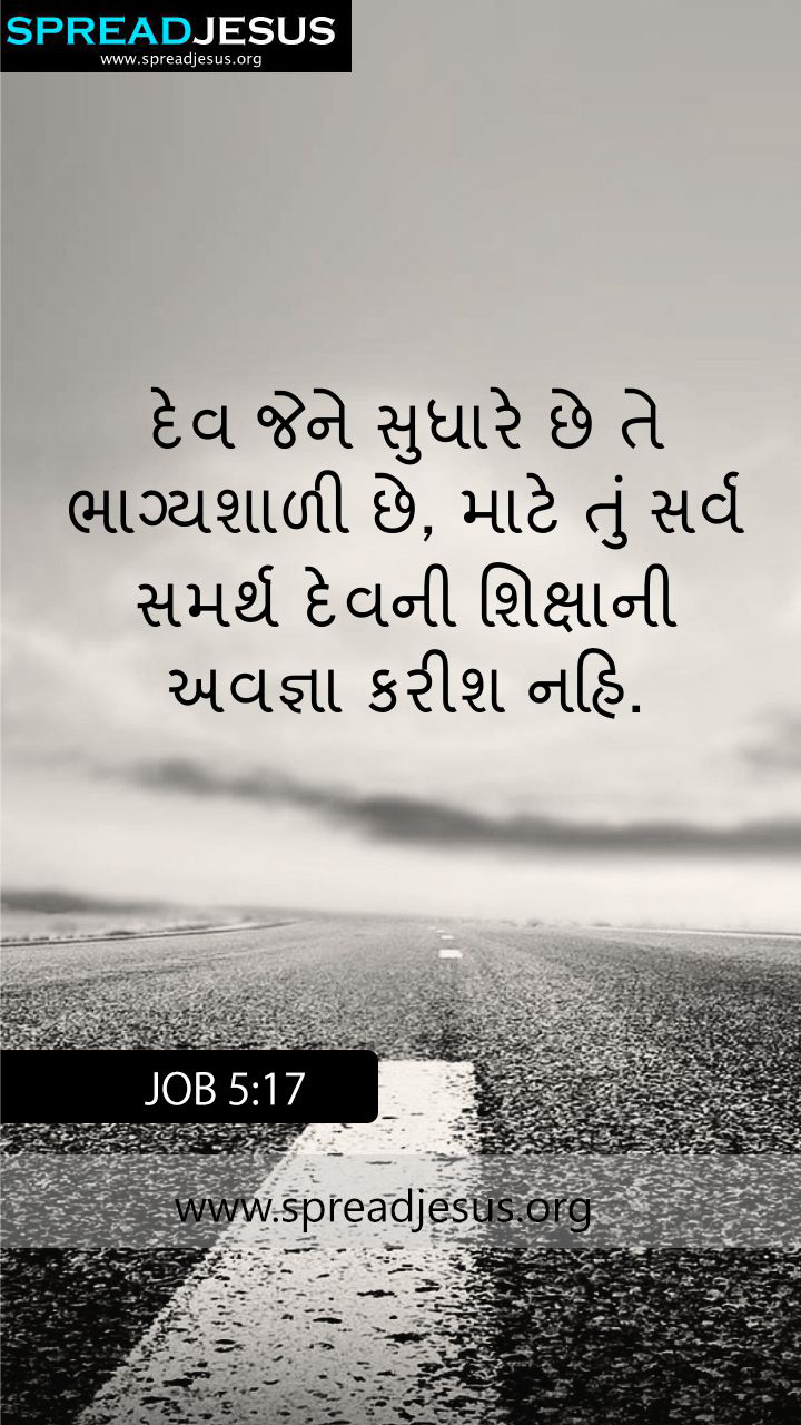 GUJARATI BIBLE QUOTES JOB 517 WHATSAPP MOBILE WALLPAPER
