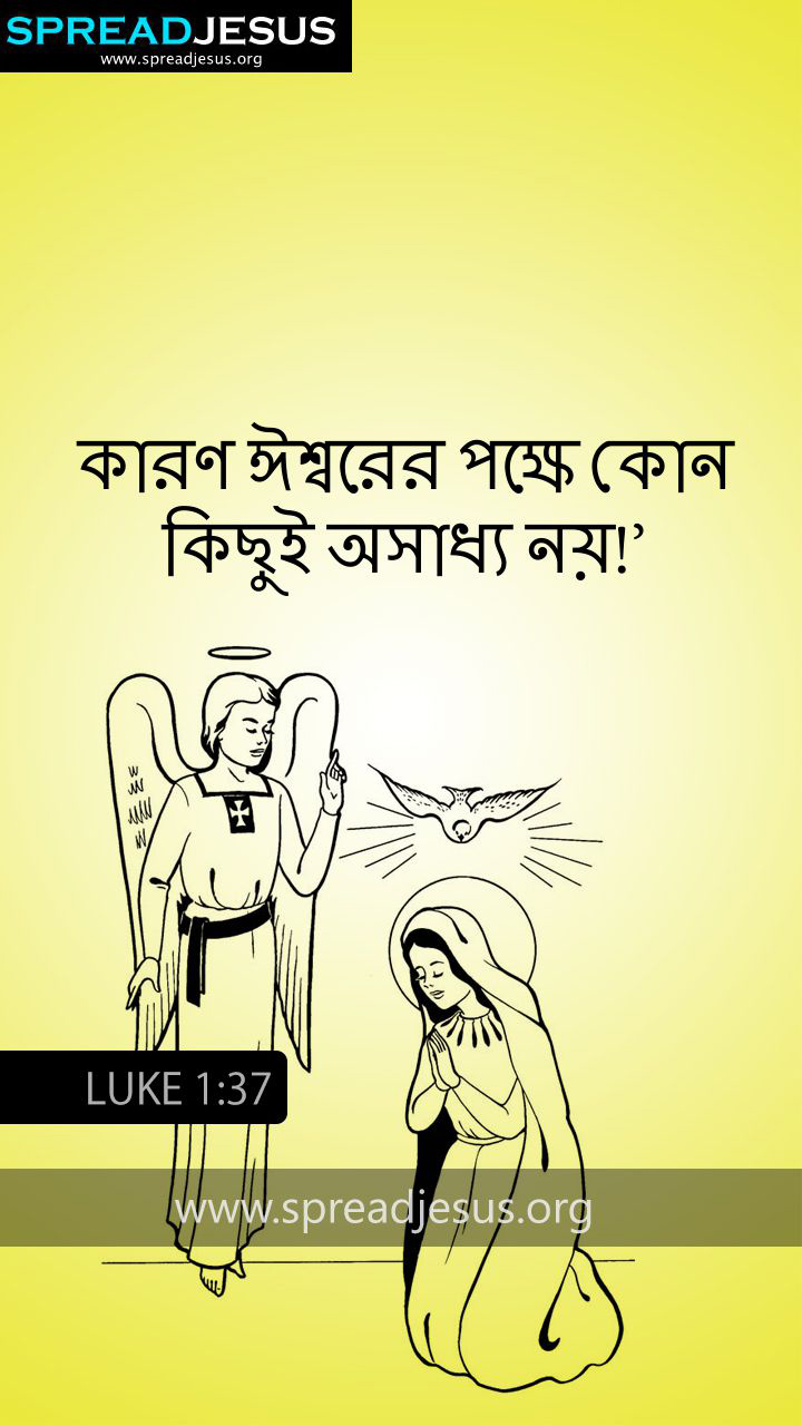 BENGALI BIBLE QUOTES LUKE 1:37 WHATSAPP-MOBILE WALLPAPER BIBLE QUOTES IN BENGALI LUKE 1:37 WHATSAPP IMAGE For with God nothing shall be impossible.-Luke 1:37