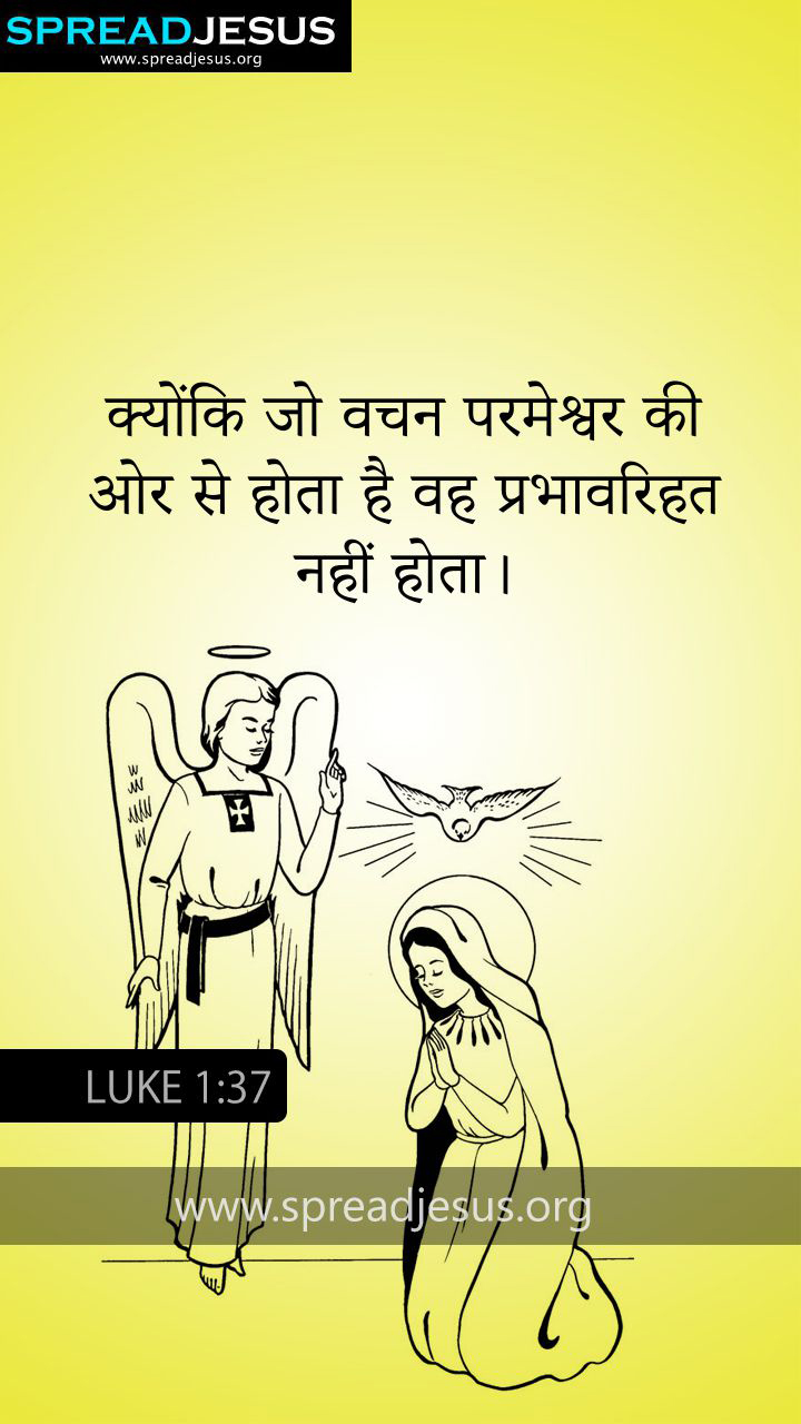 HINDI BIBLE QUOTES LUKE 137 WHATSAPP MOBILE WALLPAPER