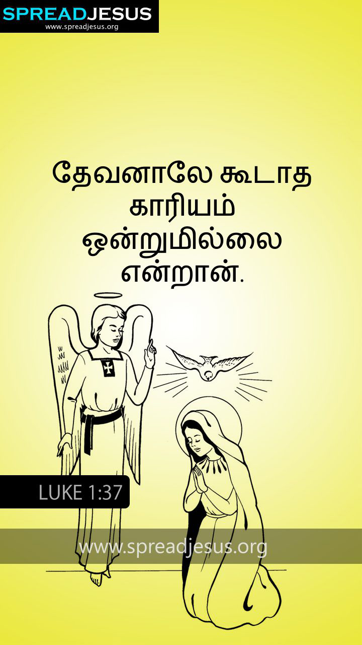 TAMIL BIBLE QUOTES LUKE 137 WHATSAPP MOBILE WALLPAPER