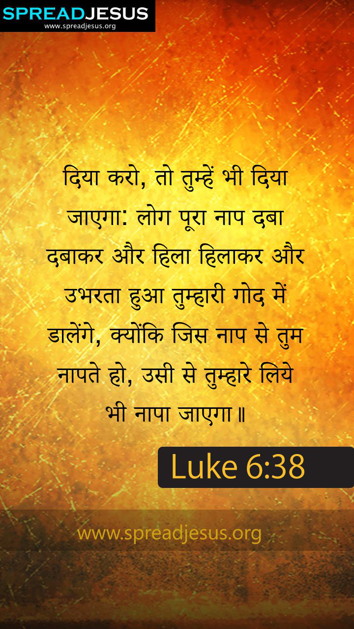 HINDI BIBLE QUOTES LUKE 638 WHATSAPP MOBILE WALLPAPER