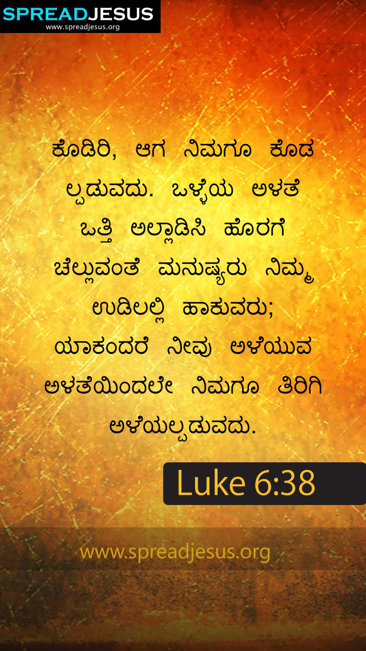 Bible Quotes In Kannada Kannada Bible Quotes