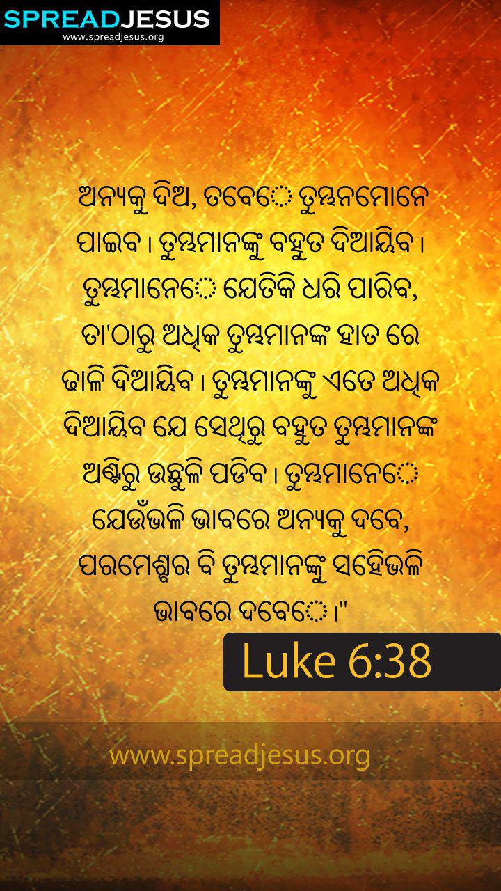 Bible Quotes In Oriya Oriya Bible Quotes