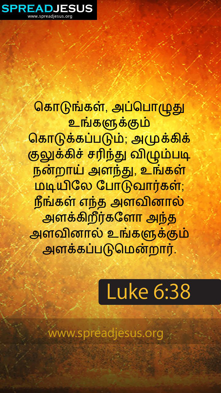 Bible Quotes In Tamil Tamil Bible Quotes