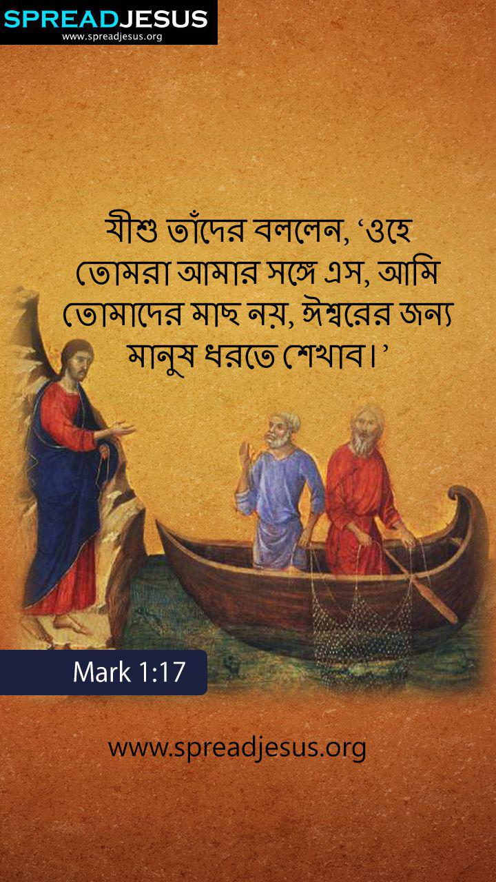 BENGALI BIBLE QUOTES MARK 1:17 WHATSAPP-MOBILE WALLPAPER