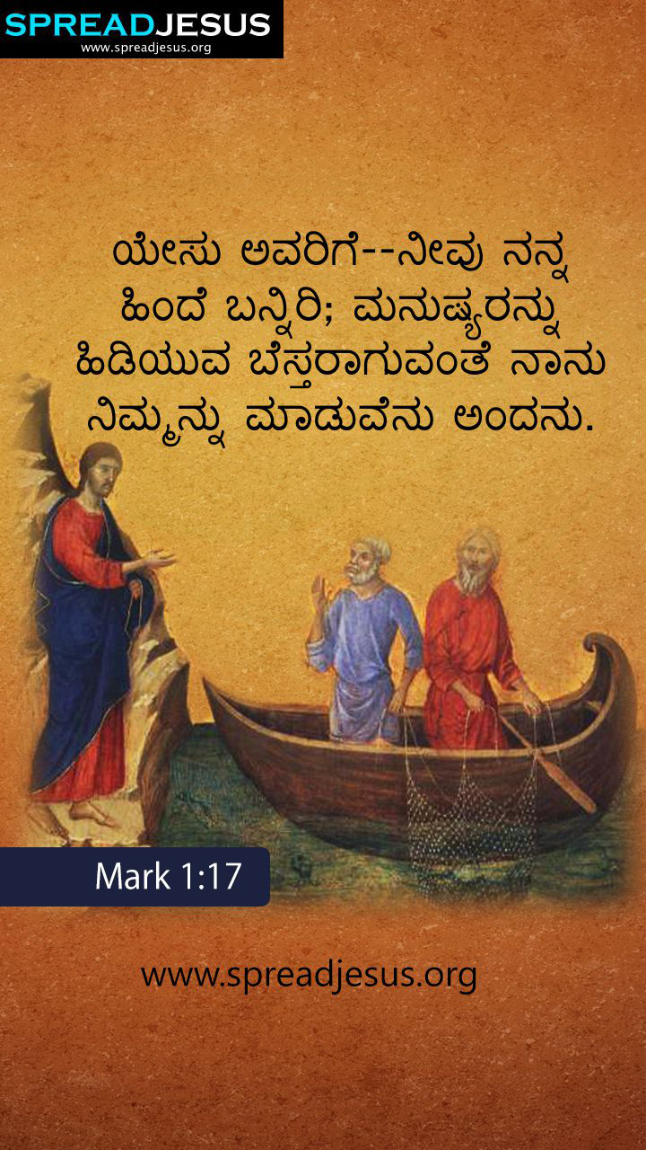 Kannada Bible Quotes Mark 1 17 Whatsapp Mobile Wallpaper