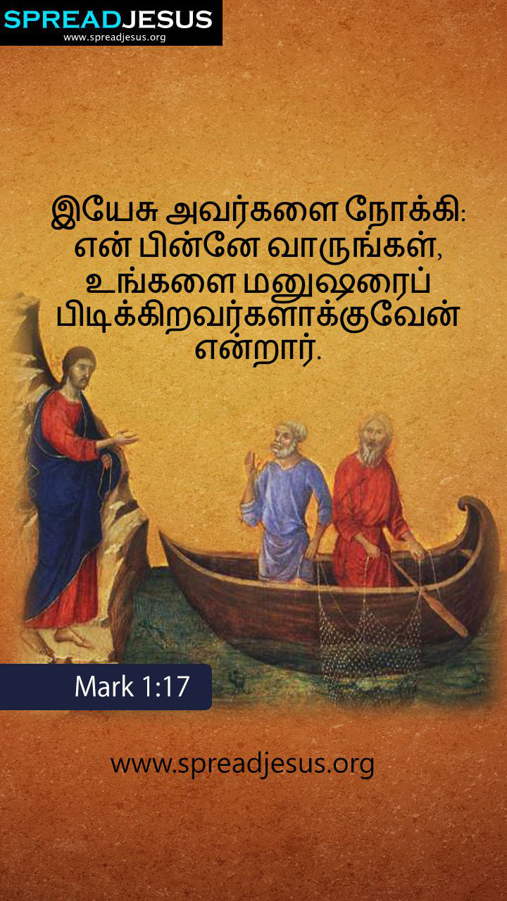 TAMIL BIBLE QUOTES MARK 1:17 WHATSAPP-MOBILE WALLPAPER