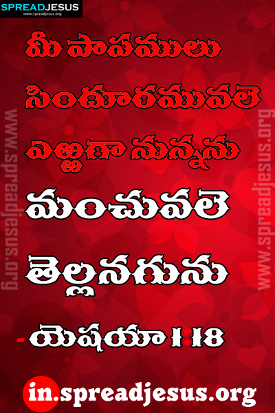 TELUGU BIBLE QUOTES-ISAIAH-1:18