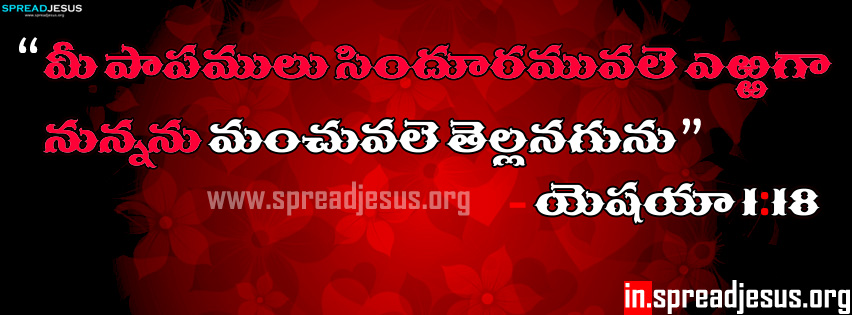 TELUGU FACEBOOK TIMELINE COVERS WORD OF GOD-ISAIAH-1:18