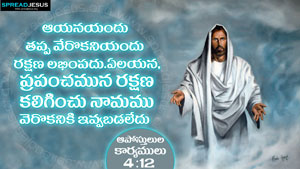 Telugu Bible Quotes HD-Wallpapers APOSTULULA KARYAMULU 4:12