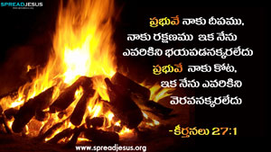Telugu Bible Quotes HD-Wallpapers KEERTHANALU 27:1