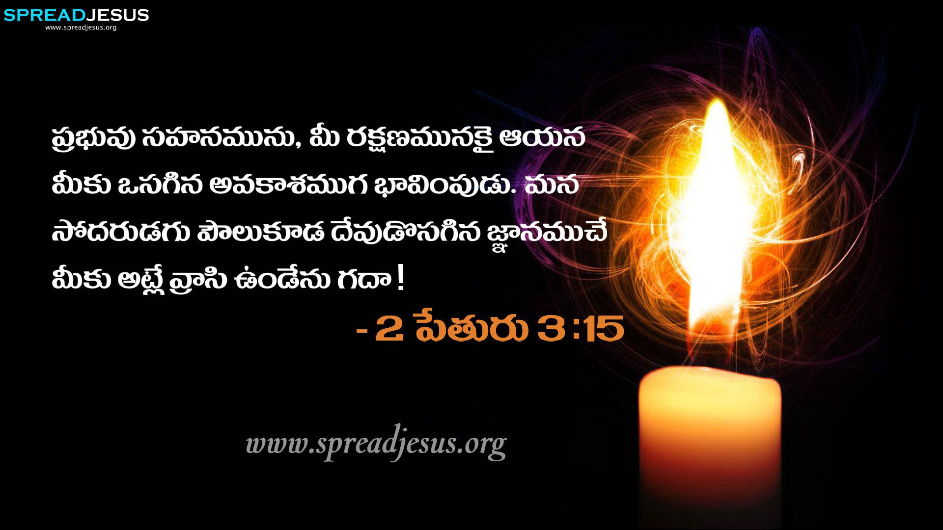 TELUGU BIBLE QUOTES HD-WALLPAPERS 2 PETHURU 3:15 FREE DOWNLOAD