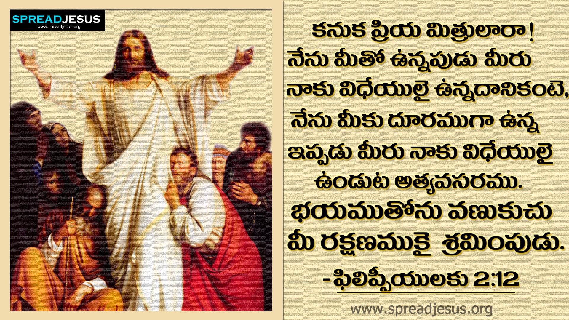 Telugu Bible Quotes Hd Wallpapers Philippiyulaku 2 12 Free Download