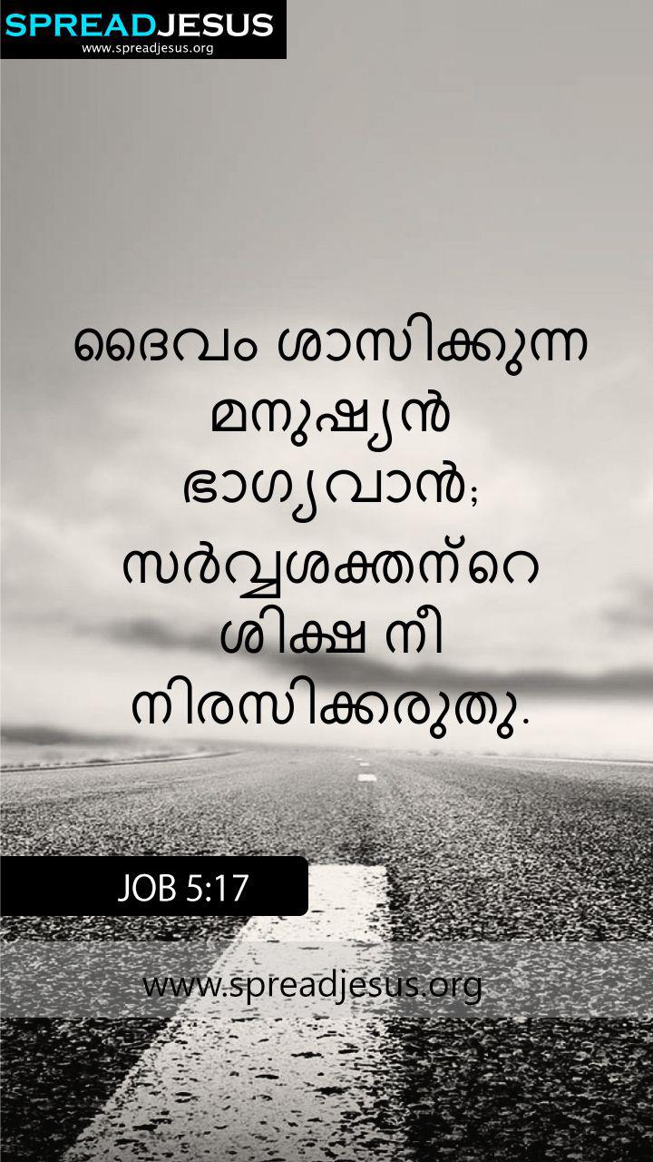 Bible Quotes In Malayalam,Malayalam Bible Quotes