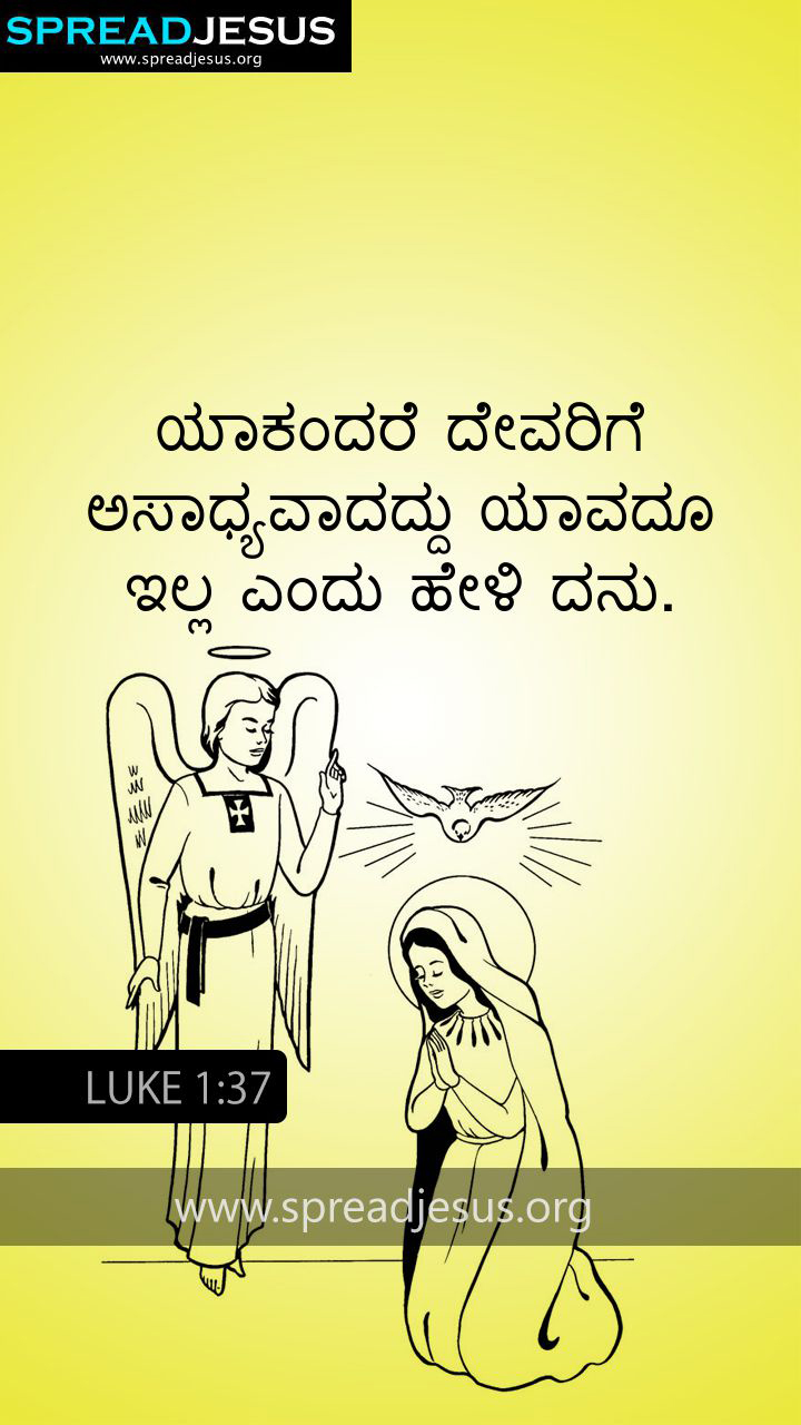 KANNADA BIBLE QUOTES LUKE 1:37 WHATSAPP-MOBILE WALLPAPER BIBLE QUOTES IN KANNADA LUKE 1:37 WHATSAPP IMAGE For with God nothing shall be impossible.-Luke 1:37