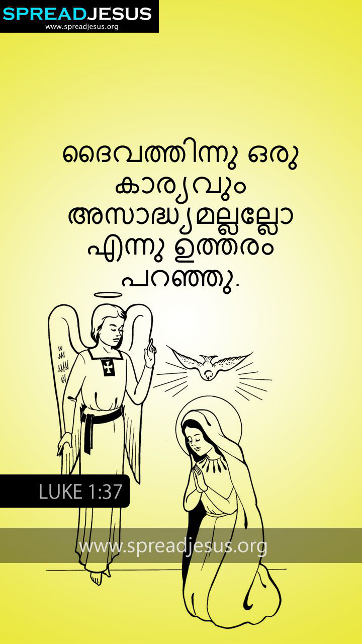 MALAYALAM BIBLE QUOTES LUKE 1:50 WHATSAPP-MOBILE WALLPAPER