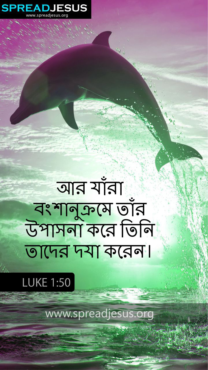 BENGALI BIBLE QUOTES LUKE 1:50 WHATSAPP-MOBILE WALLPAPER