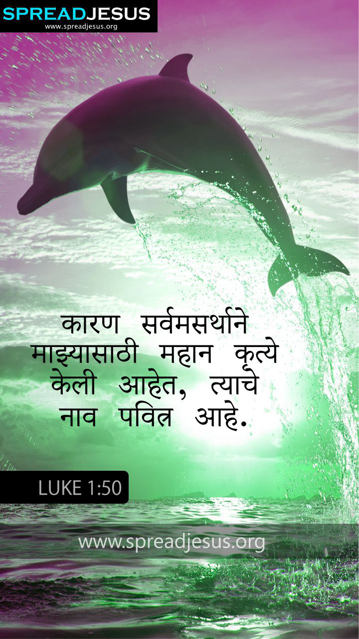 MARATHI BIBLE QUOTES LUKE 1:50 WHATSAPP-MOBILE WALLPAPER