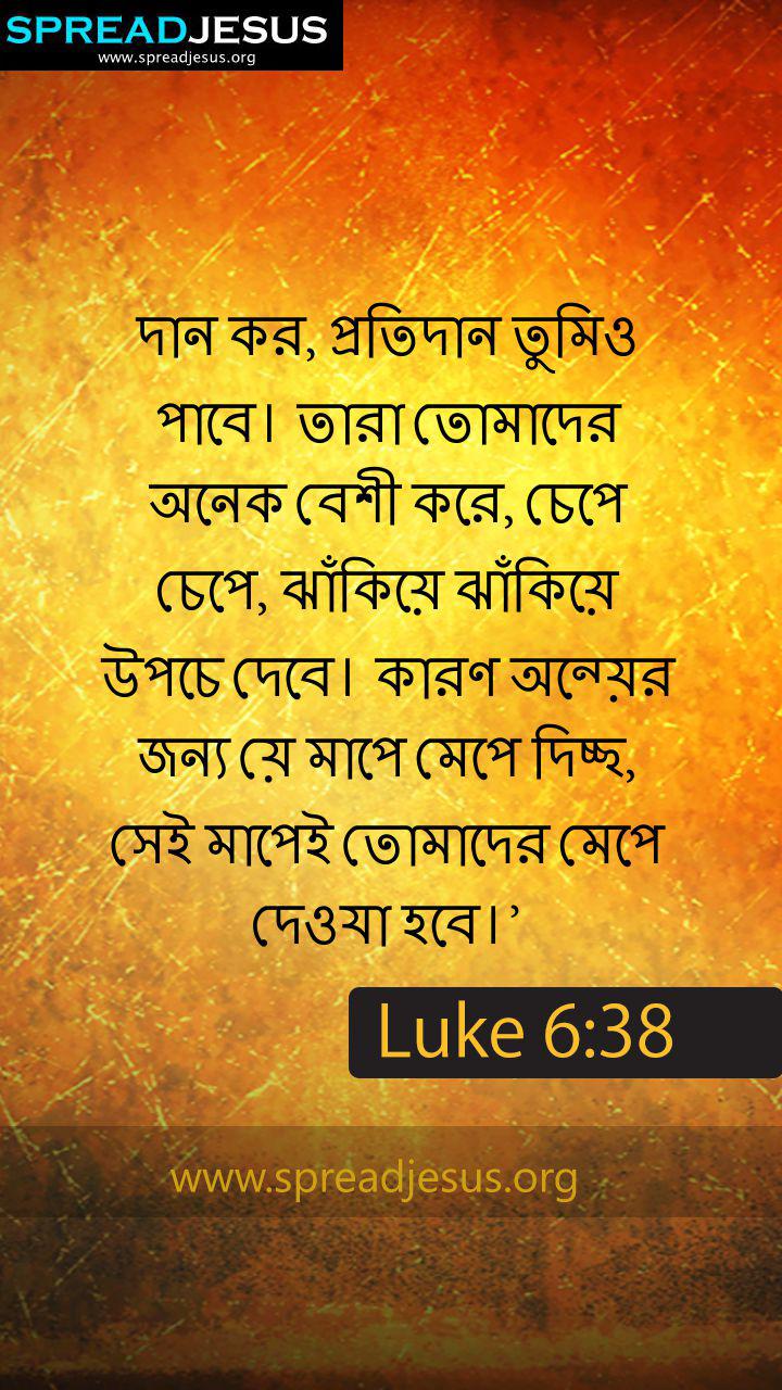 BENGALI BIBLE QUOTES LUKE 1:37 WHATSAPP-MOBILE WALLPAPER