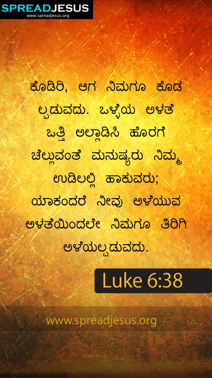kannada bible quotes luke 1 37 whatsapp mobile wallpaper spreadjesus
