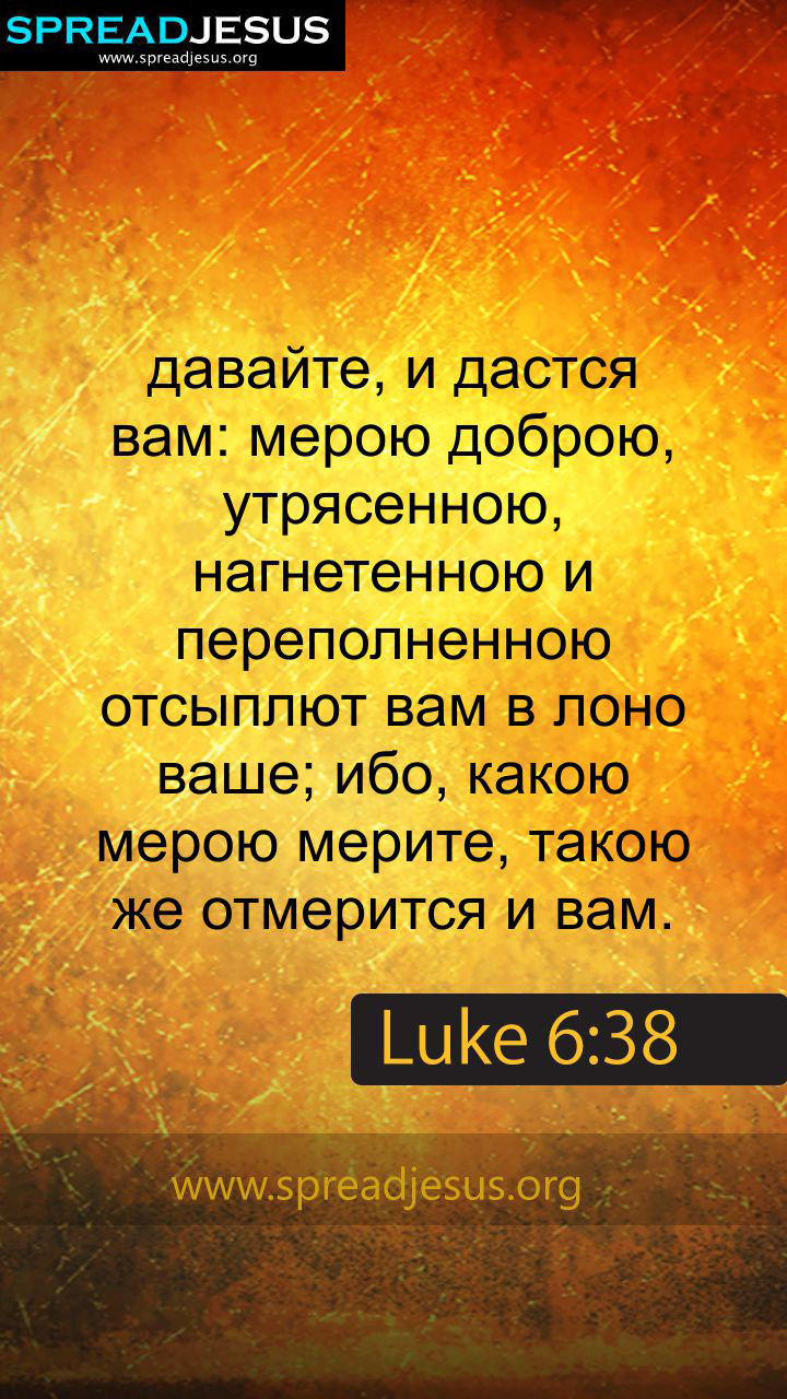 RUSSIAN BIBLE QUOTES LUKE 6:38 WHATSAPP-MOBILE WALLPAPER
