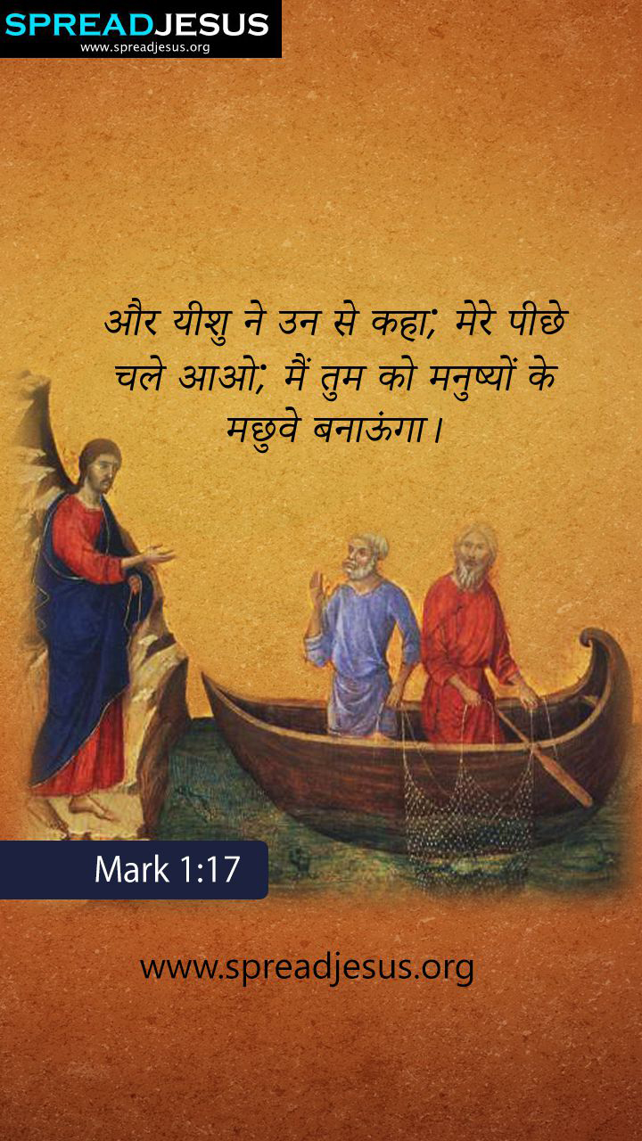 HINDI BIBLE QUOTES MARK 1:17 WHATSAPP-MOBILE WALLPAPER