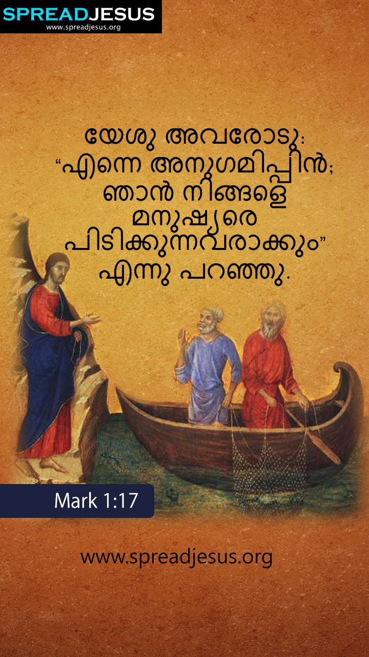 MALAYALAM BIBLE QUOTES MARK 1:17 WHATSAPP-MOBILE WALLPAPER
