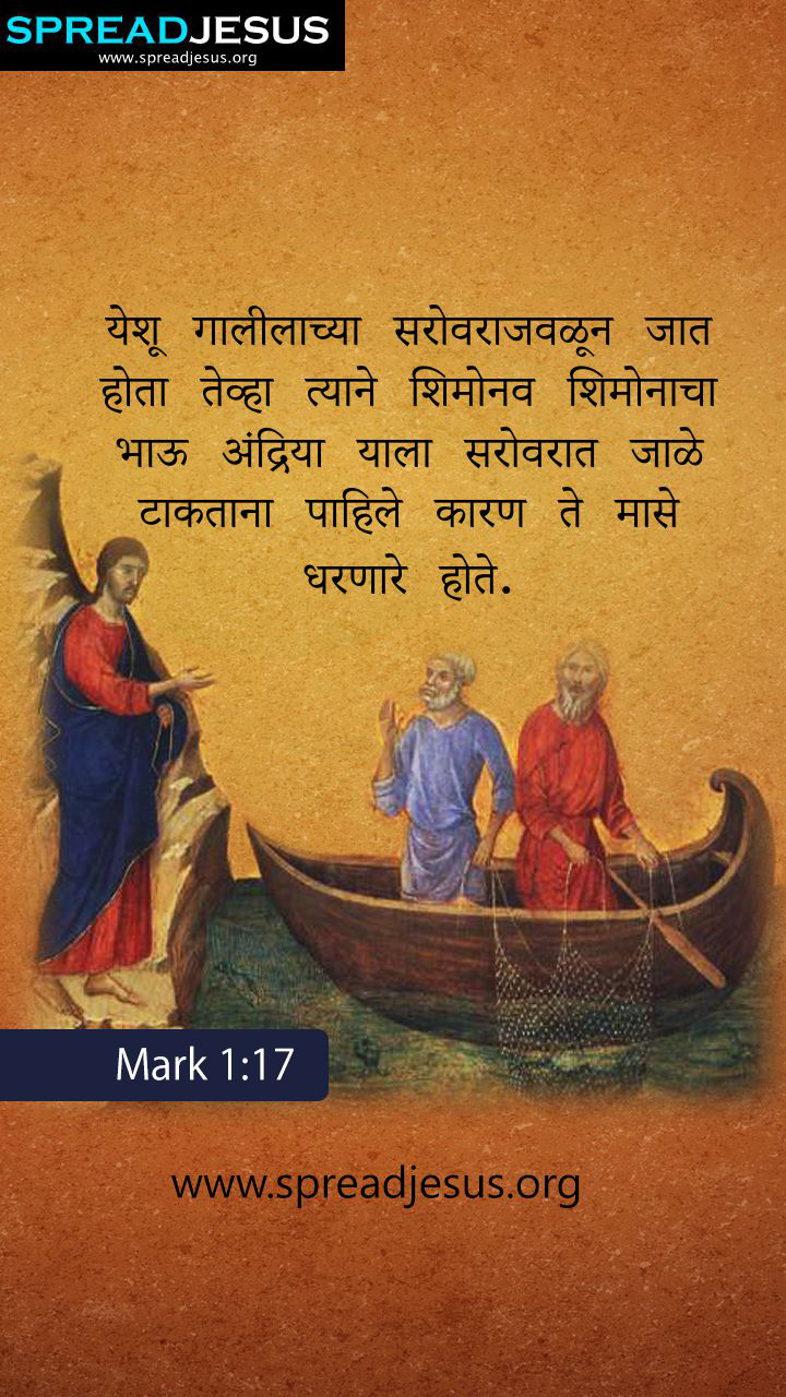 "MARATHI BIBLE QUOTES MARK 1:17 WHATSAPP-MOBILE WALLPAPER BIBLE QUOTES IN MARATHI MARK 1:17 WHATSAPP IMAGE And Jesus said to them, ""Follow me and I will make you become fishers of men.""-Mark 1:17"