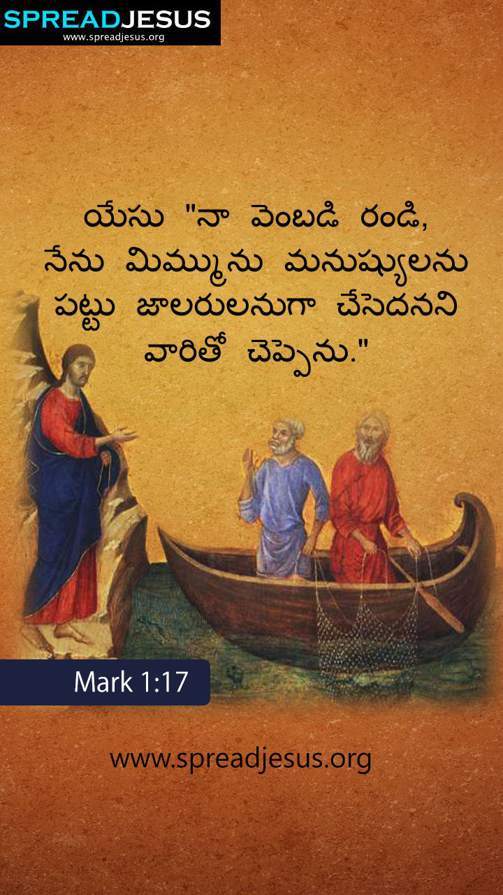TELUGU BIBLE QUOTES MARK 1:17 WHATSAPP-MOBILE WALLPAPER