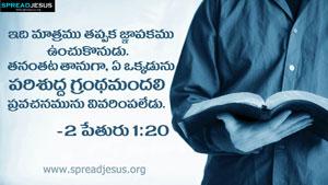 Telugu Bible Quotes HD-Wallpapers 2 PETHURU 1:20