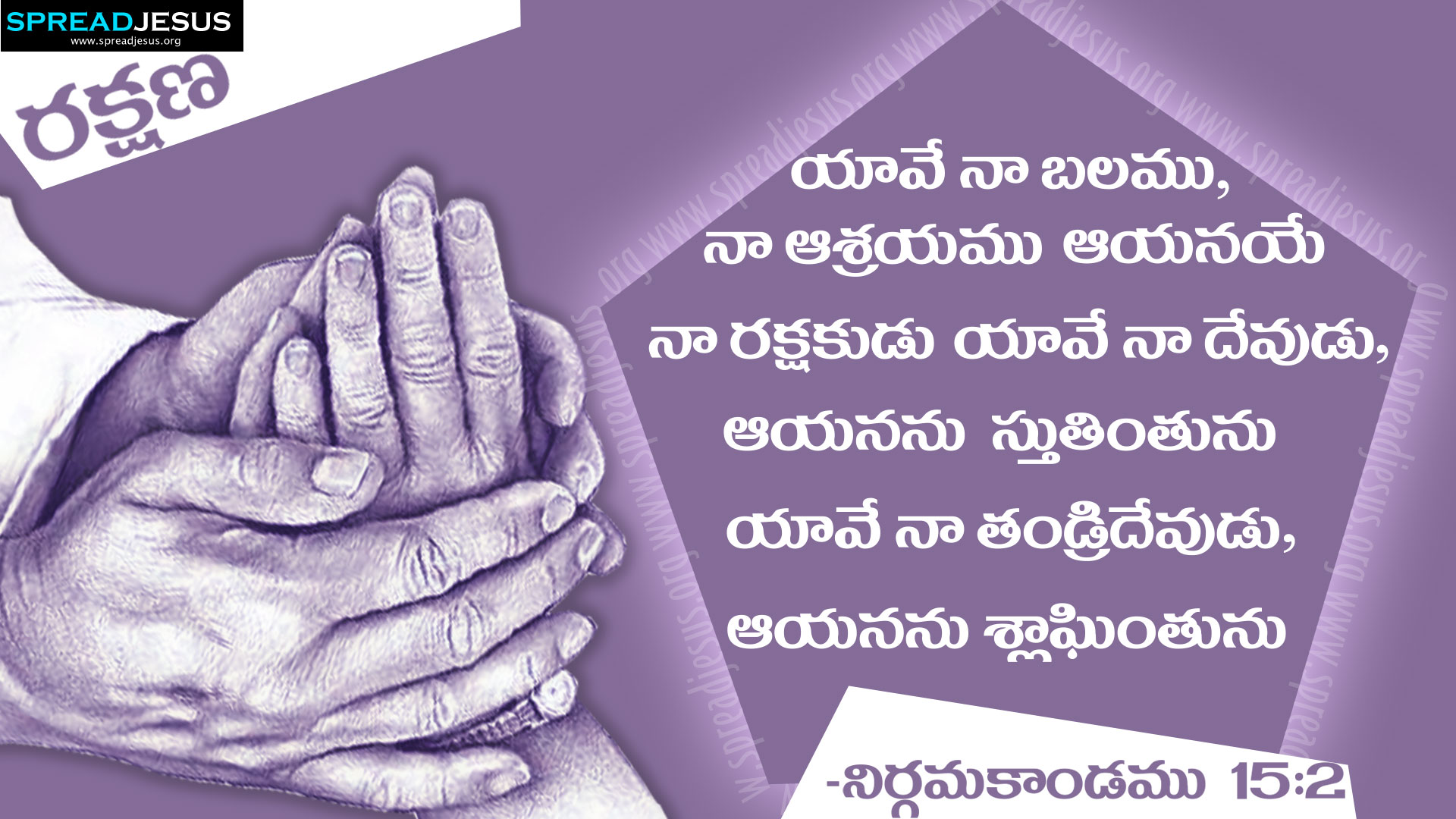 TELUGU BIBLE QUOTES HD-WALLPAPERS NIRGAMAKANDAMU 15:2 FREE DOWNLOAD NIRGAMAKANDAMU 15:2 TELUGU BIBLE QUOTES HD-WALLPAPERS FREE DOWNLOAD BIBLE QUOTES TELUGU HD-WALLPAPERS NIRGAMAKANDAMU 15:2 TELUGU HD-WALLPAPERS FREE DOWNLOAD