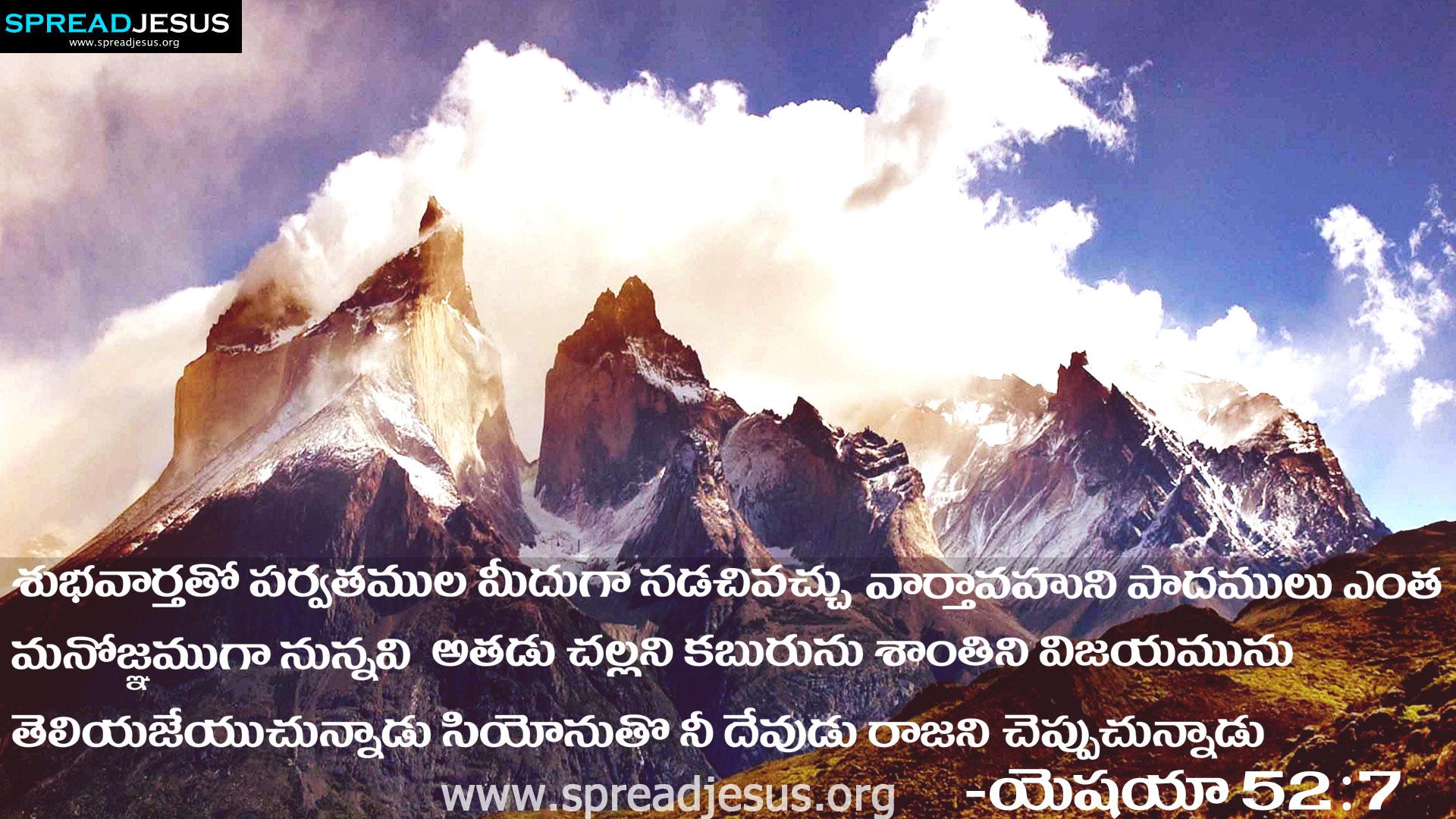 TELUGU BIBLE QUOTES HD WALLPAPERS YESHAYA 52 7 FREE DOWNLOAD