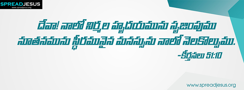 TELUGU BIBLE QUOTES FACEBOOK COVER  Keerthanalu 51:10