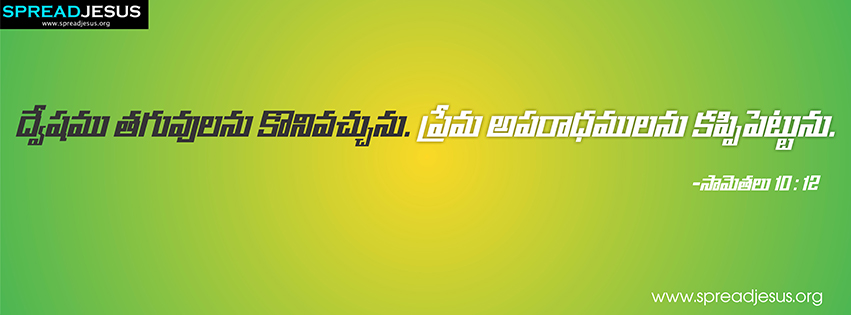 TELUGU BIBLE QUOTES FACEBOOK COVER  Samethalu 10:12