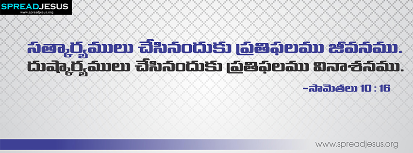 TELUGU BIBLE QUOTES FACEBOOK COVER Samethalu 10:16