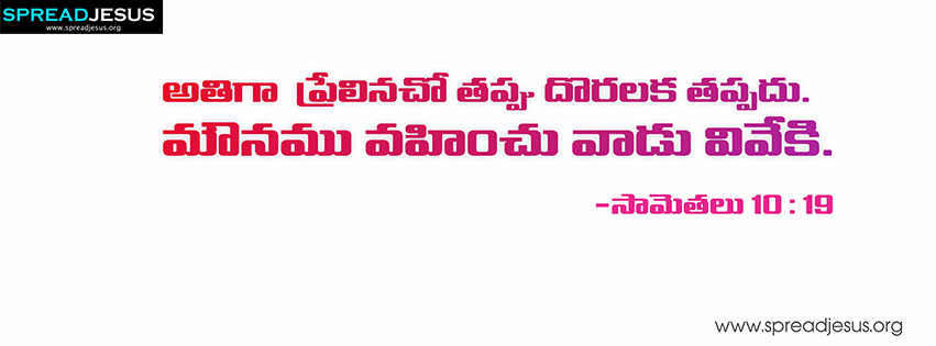 TELUGU BIBLE QUOTES FACEBOOK COVER  Samethalu 10:19