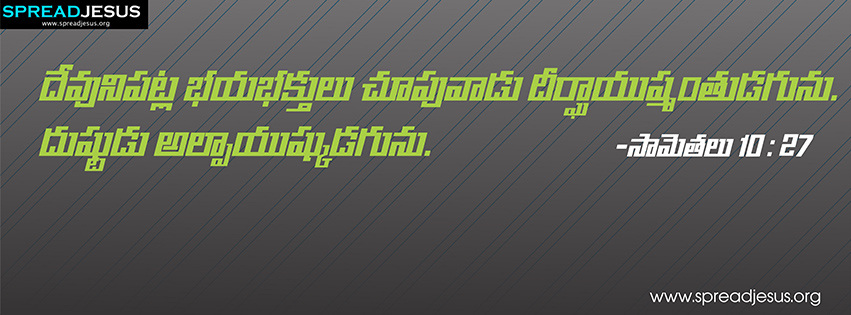 TELUGU BIBLE QUOTES FACEBOOK COVER  Samethalu 10:27