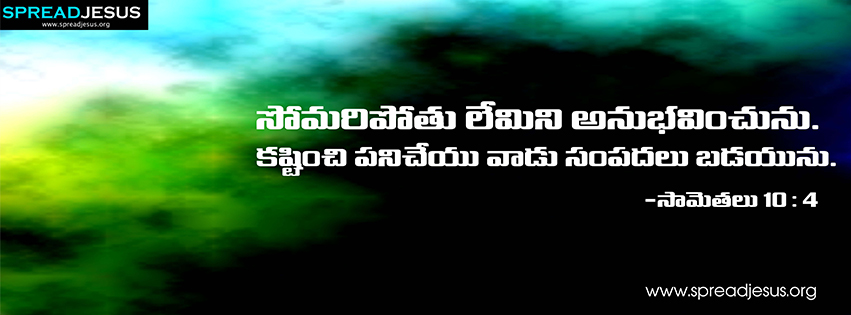 TELUGU BIBLE QUOTES FACEBOOK COVER  Samethalu 10:4